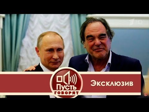 Пусть говорят - Оливер Стоун: как звучит голос Путина. Выпуск от 10.07.2017 - Ржачные видео приколы