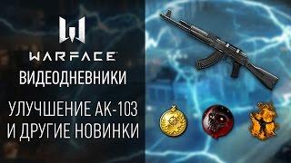 Улучшение АК-103 и другие новинки: видеодневники Warface