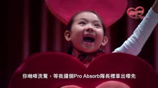 BB腸道好朋友 - Pro Absorb大隊長出場啦! thumbnail
