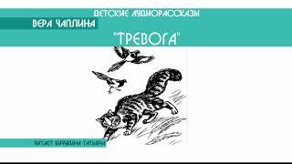 """Вера Чаплина """"Тревога"""" - детский аудиорассказ: слушать онлайн"""