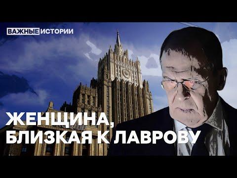 Женщина, близкая к Лаврову. Расследование «Важных историй»