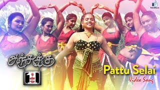 Anjukku Onnu Tamil Movie   Pattu Selai Video Song   Sahithya   Trend Music