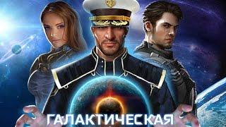 Сериал Галоктический Конфилк. 1 серия. Новобранец.
