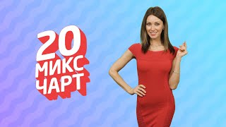 ТОП 20 МИКС ЧАРТ | 1HD Music Television (176 выпуск)