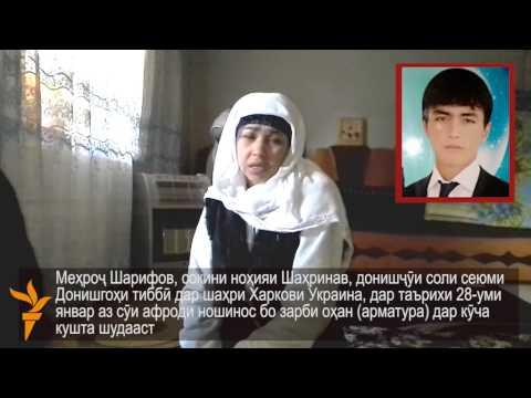 Куштори донишҷӯи тоҷик дар Харков