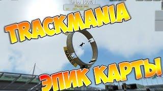 TrackMania United Forever - ЭПИК КАРТЫ