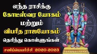 கோடீஸ்வர யோகம் மற்றும் விபரீத ராஜயோகம்  I சனிப்பெயர்ச்சி 2020-2023