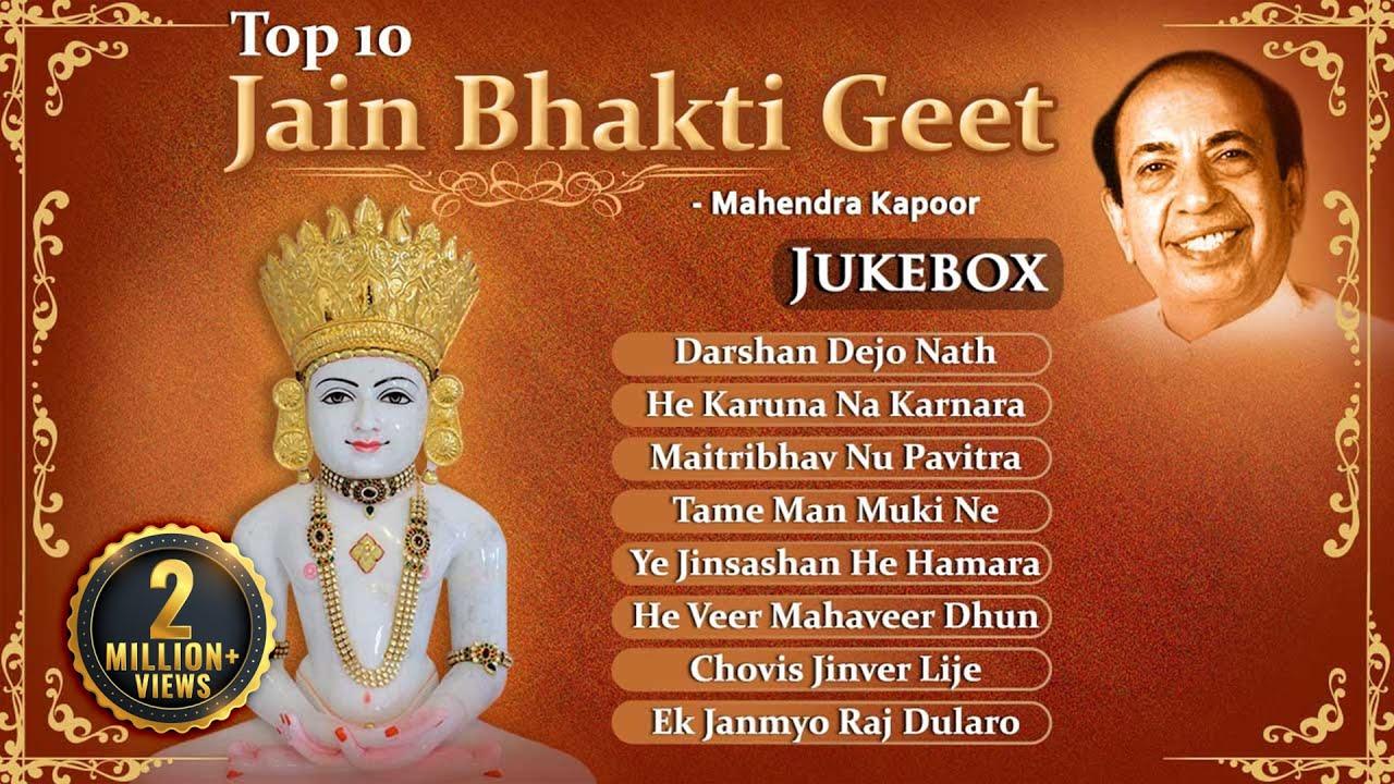 jain bhajan video free download
