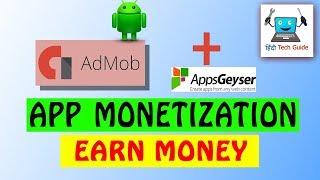 How to  monetize appsgeyser app & earn money