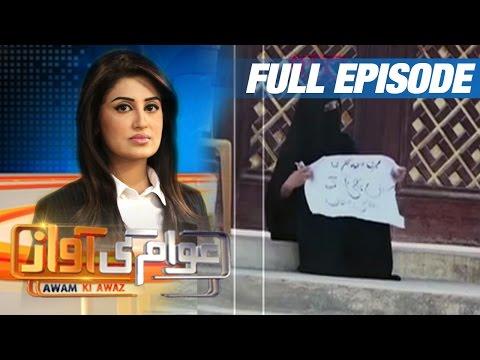 Bheek Mangne Ki Waja   Awam Ki Awaz   SAMAA TV   Full Episode   16 May 2017