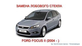Как заменить лобовое стекло - замена лобового стекла на Ford Focus II - Петрозаводск