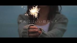 It was a Good Day to Die / Soraru【Tried to Sing】