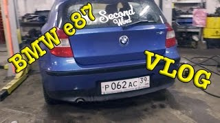 BMW e87, Renault 19, Автосервис Second Wind VLOG