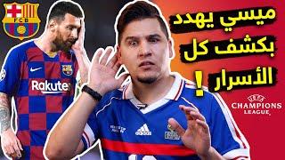 أخيراً سأكشف أسماء الـ3 لاعبين الذين سربوا لي أسرار غرفة تبديل ملابس برشلونة ! | محمد عدنان
