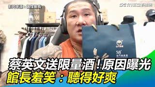 蔡英文送限量酒「背後原因」曝光 館長羞笑聽得好爽三立新聞網SETN.com