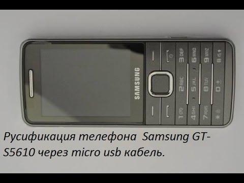 Инструкция По Русификации Samsung