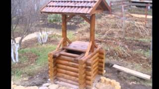 видео Деревянные колодцы