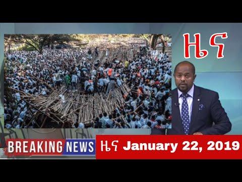 Breaking: Daily Ethiopian news ዜና ( January 22, 2019)  DW Amharic/ Pm Abiy Ahmed / Ethiopia ZENA