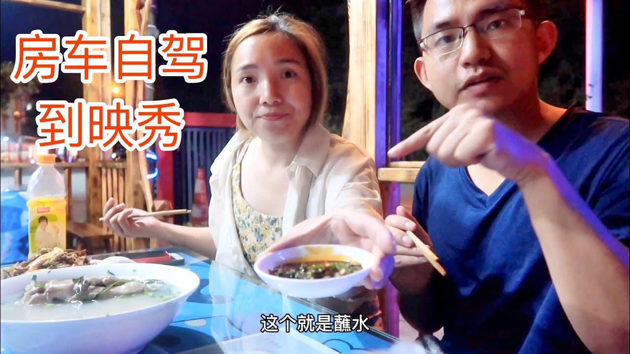 966集:自驾房车到汶川,映秀镇上太多拉客的人,这里吃住消费如何?终于吃到心心念念的蹄花了