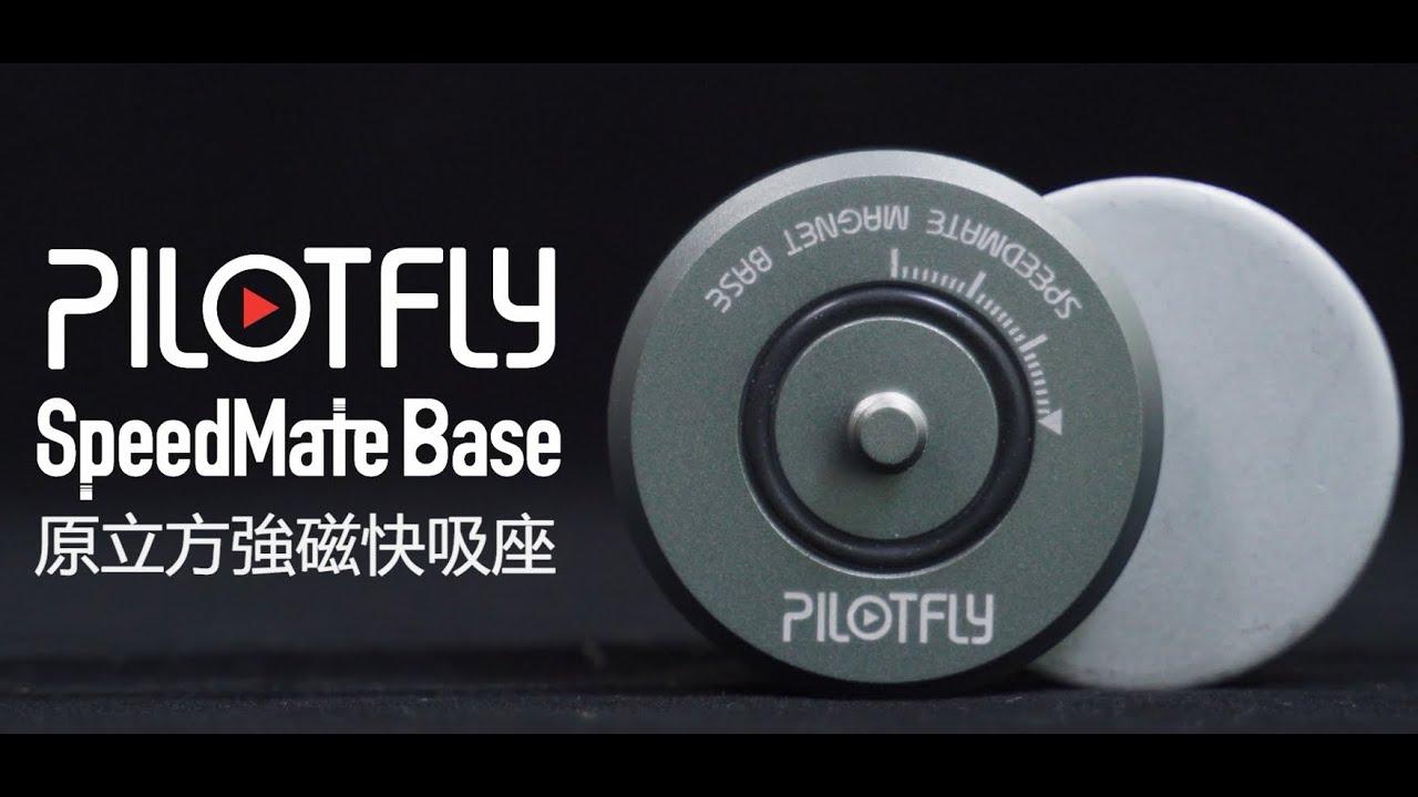 Pilotfly 原立方強磁快吸座