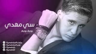 Sy Mehdi ft Joudia - Ana Ana