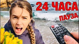 24 ЧАСА ПАУЗА Челлендж на 8 МАРТА / Что придумала МАМА / Мои ожидания и реальность / НАША МАША