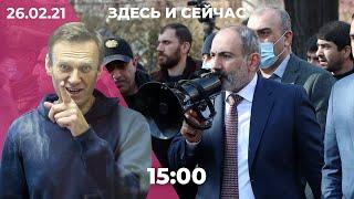 Навального этапировали в колонию. Митинги оппозиции в Ереване и Тбилиси. Новый альбом Земфиры