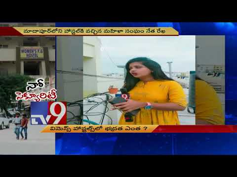 Shocking incident reported from Madhapur women's hostel - TV9