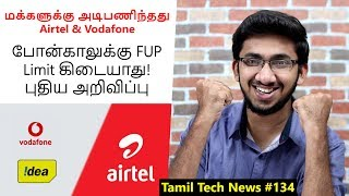 Tamil Tech News #134 - Airtel Vodafone No FUP for Calls, Zomato Fraud, Fake Xiaomi, No Ports iPhone