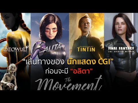 เส้นทาง(ที่ไม่ง่าย) ของนักแสดงCGI ก่อนจะมี อลิตา : แบทเทิล แองเจิ้ล  l The Movement l ton
