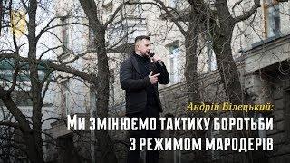 Андрій Білецький: Ми змінюємо тактику боротьби з режимом мародерів #НацКорпус