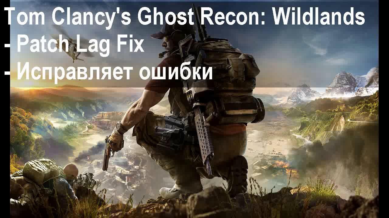 ghost recon wildlands кряк