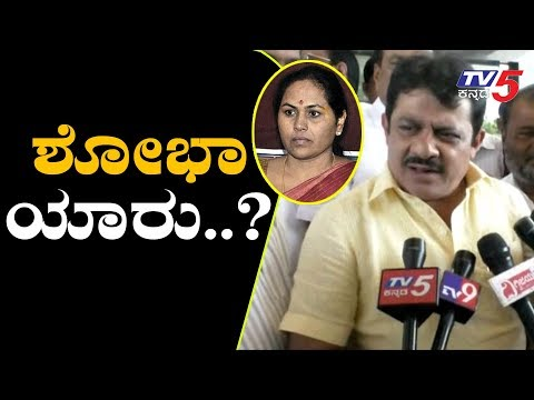 ಶೋಭಾ ಯಾರು ಮಾತಾಡೋಕೆ..? | zameer ahmed Takes on Shobha Karandlaje | TV5 Kannada