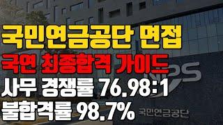 국민연금공단 국연 면접준비방법ㅣ사무직 경쟁률 76.98…