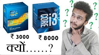 {HINDI} how to find computer processor || learn computer processor naming sequence | intel processor