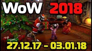 Что делать на новый год в WOW c 27 декабря по 3 января 2018 года (гайд, мифик+)