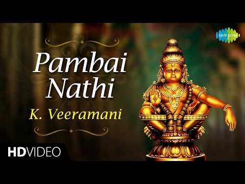 Pambai Nathi   பம்பை நதி   Tamil Devotional Video   K. Veeramani   Ayyappan Songs