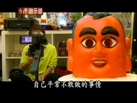 東森台灣啟示錄。看見不一樣的蔡阿嘎!! 藏鏡人首度電視受訪 (2013.12.01)