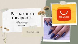 Распаковка маникюрных товаров с AliExpress Новый маникюр