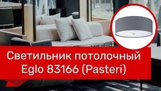 Светильник потолочный EGLO 83166 (EGLO 94921 Pasteri) обзор