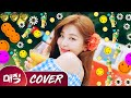 Vocal Cover | Red Velvet 레드벨벳 - Power Up