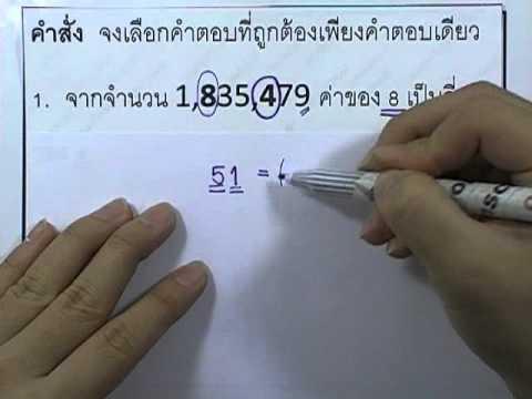 ข้อสอบเข้าม.1 : คณิตศาสตร์ ชุด01 ข้อ01