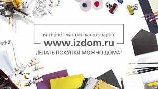 Итернет-магазин канцтоваров(www.izdom.ru - интернет-магазин канцтоваров и товаров для офиса. Делать покупки просто. Заказ забрать можно в..., 2015-07-10T13:10:25.000Z)