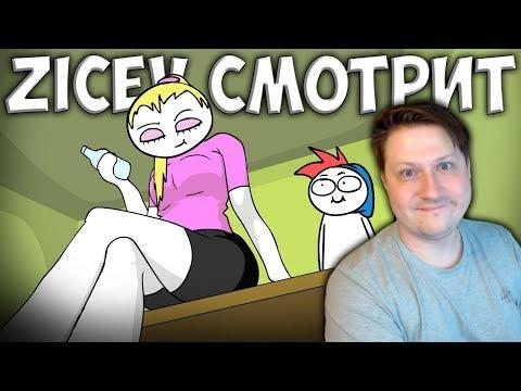 Zicev СМОТРИТ ► Как я стал взрослым... (анимация)  ZAKATOON