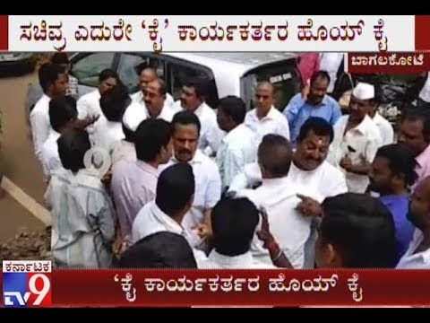 Congress workers Quarrelling for not Invited for the Event in Bagalkot