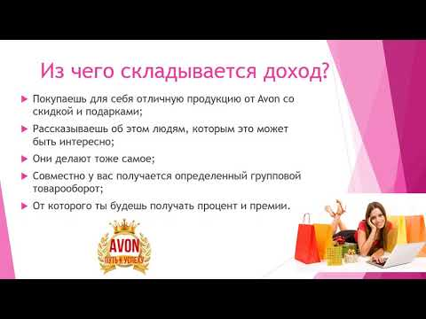 Работа в интернете с косметикой эйвон заказать в avon