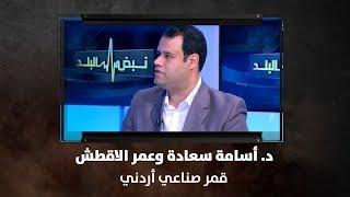 د. أسامة سعادة وعمر الاقطش - قمر صناعي أردني