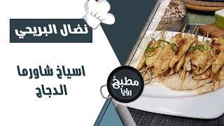 أسياخ شاورما الدجاج - نضال البريحي
