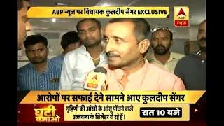 Master Stroke: All allegations against me are fake, Kuldeep Singh Sengar tells ABP News