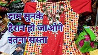 Wholesale ladies suit market in delhi chandni chowk cheapest cotton suit fancy suit market in delhi